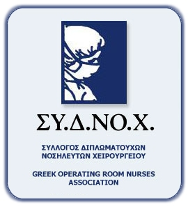 WFHSS / Greece: GORNA - Greek Operating Room Nurses Association